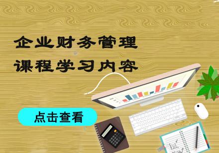 企業財務管理課程學習內容