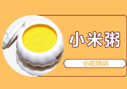 小米粥培訓