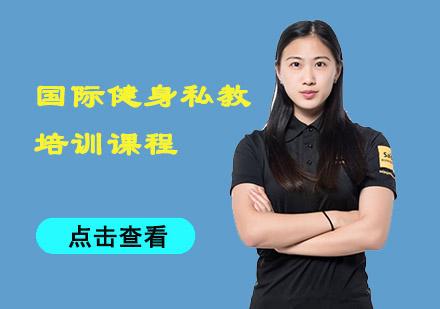 重慶健身教練培訓-國際健身私教培訓課程