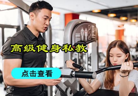 重慶資格認證培訓-高級健身私教培訓課程