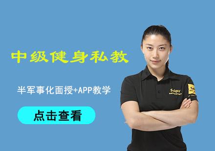 重慶資格認證培訓-中級健身私教培訓課程