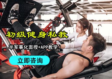 重慶資格認證培訓-初級健身私教培訓課程