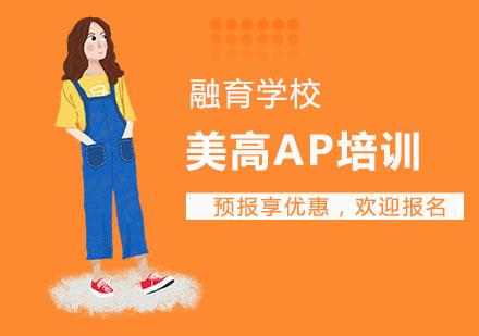 上海AP培訓-美高AP培訓