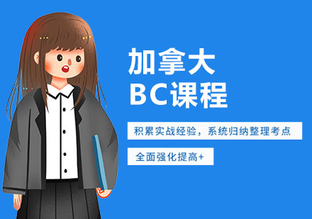 上海國際高中培訓-加拿大BC課程
