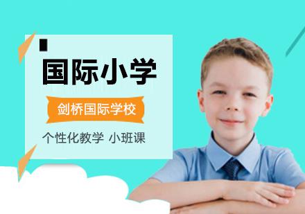 北京國際小學培訓-劍橋國際小學課程
