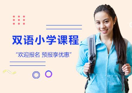 上海國際高中培訓-雙語小學課程