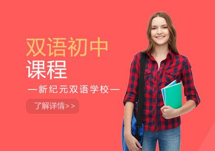 上海國際高中培訓-雙語初中課程