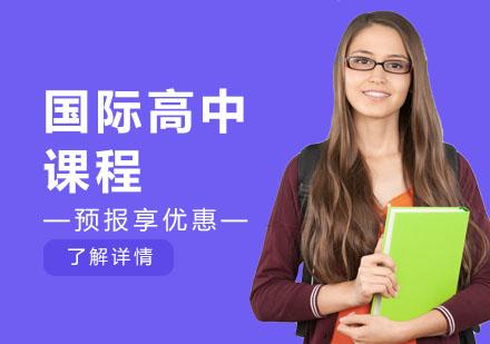 上海國際高中培訓-國際高中課程