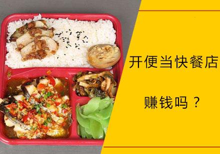 廣州學校新聞-開便當快餐店賺錢嗎?
