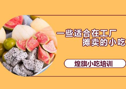 廣州學校新聞-一些適合在工廠攤賣的小吃