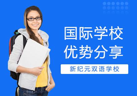 國際學校優勢分享