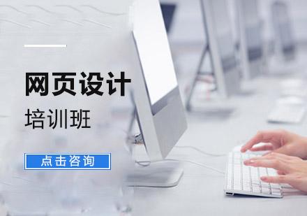 網頁設計培訓班