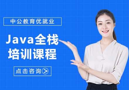 Java全棧培訓課程