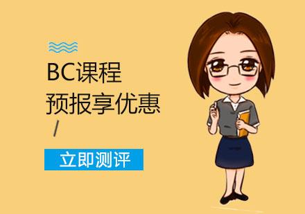 上海楓葉國際學校_BC課程