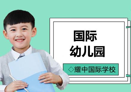 北京國際幼兒園培訓-國際幼兒園