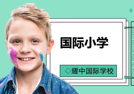北京國際小學培訓-國際小學