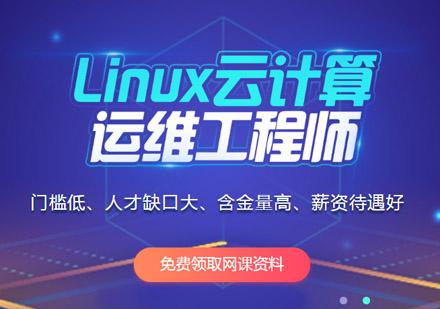 Linux云計算培訓課程