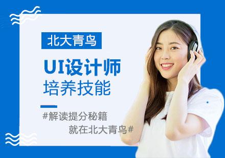 武汉电脑IT培训-UI设计师培训