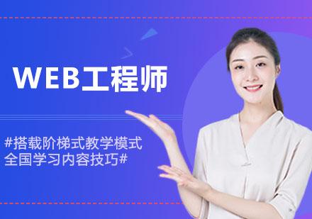 武汉电脑IT培训-WEB前端工程师