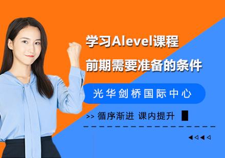 學習Alevel課程前期需要準備的條件