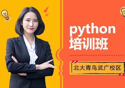武汉电脑IT培训-python开发