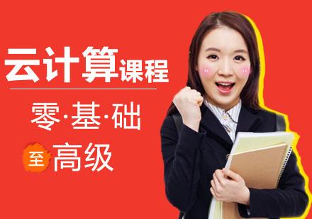 武汉电脑IT培训-云计算培训