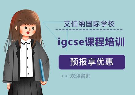 上海國際留學培訓-igcse課程培訓