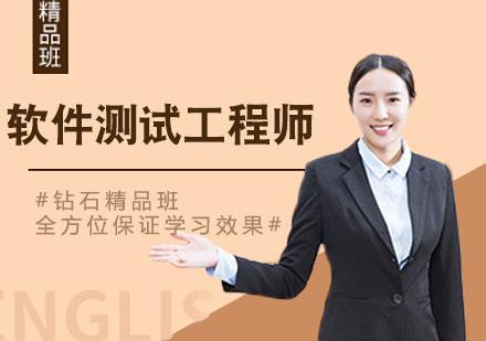 武汉电脑IT培训-软件测试工程师