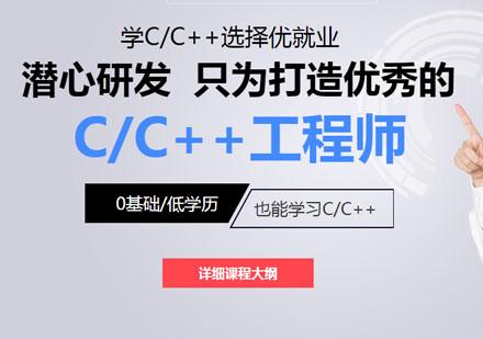 C/C++培訓課程