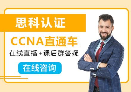 福州SPOTO思博網絡_思科認證CCNA直通車課程