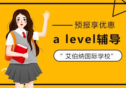 上海A-level培訓-alevel輔導