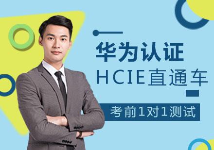 福州SPOTO思博網絡_華為認證HCIE直通車