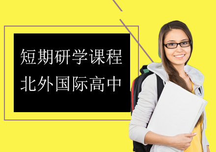 北京國際研學營培訓-短期國際研學課程