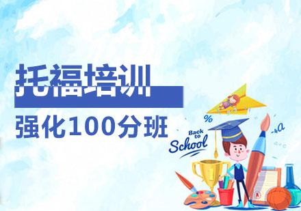 煙臺新航道培訓學校_托福強化100分輔導班