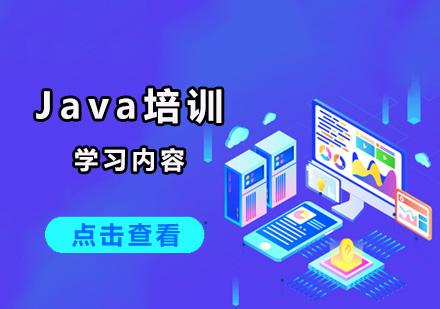 Java培訓學習什么內容