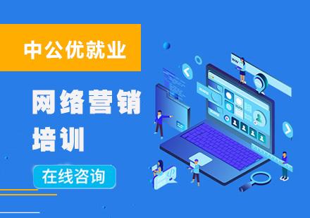 重慶網絡營銷培訓-網絡營銷培訓