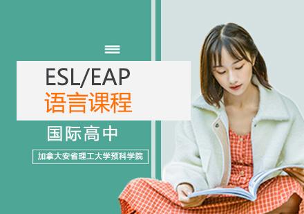 北京國際高中培訓-ESL/EAP語言課程