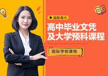 北京國際高中培訓-高中畢業文憑及大學預科課程