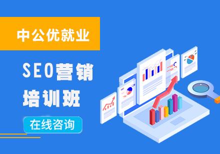 重慶網絡營銷培訓-SEO營銷培訓