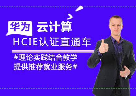 福州電腦IT設計培訓-華為云計算HCIE認證直通車