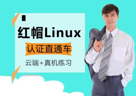福州云計算培訓-紅帽Linux認證直通車