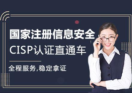 福州SPOTO思博網絡_國家注冊信息安全CISP認證