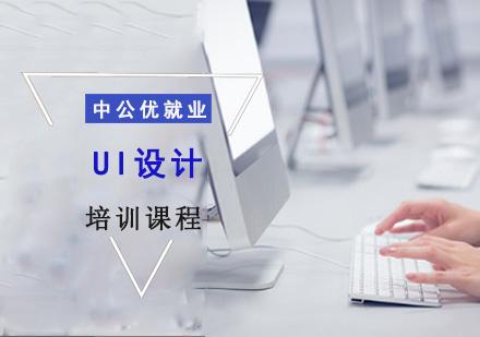 重慶UI培訓-UI設計培訓