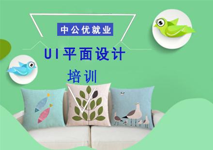 重慶平面設計培訓-UI平面設計培訓