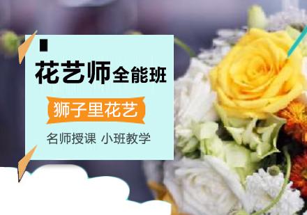 北京花藝培訓-花藝師全能班