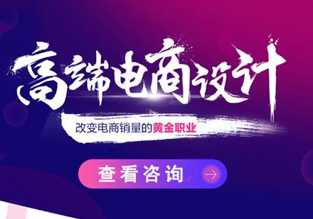 重慶UI培訓-電商設計實戰培訓課程