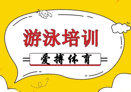 杭州愛搏體育_游泳培訓