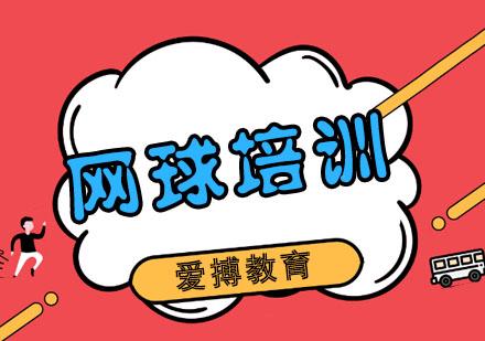 杭州愛搏體育_網球培訓