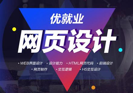 重慶網頁設計培訓-UI網頁設計培訓