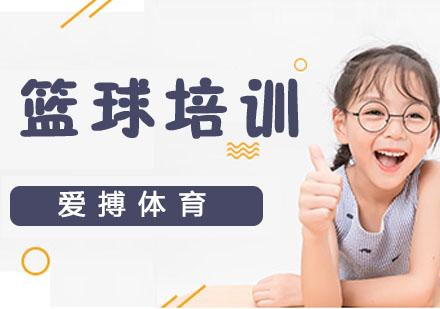 杭州愛搏體育_籃球培訓